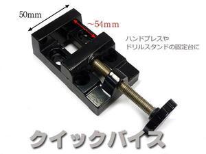 万力 クイックバイス 黒 50mm ハンドプレスやドリルスタンドに/9ш