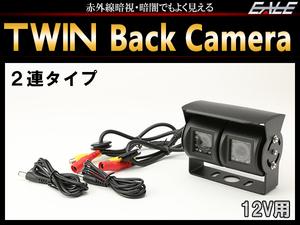 wide-angle 120° infrared night vision back camera 2 ream all-purpose 12V W-48