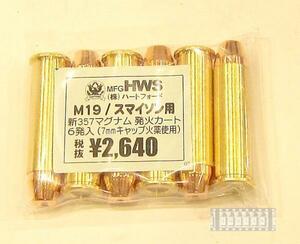 #HWS 【M19、スマイソン用357マグナムカート】
