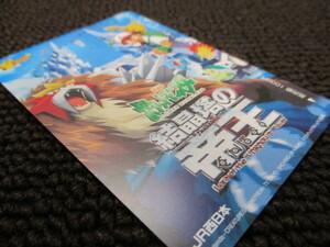 (OC)JR西日本 ポケットモンスター 結晶塔の帝王 ピカチュウ 映画公開記念 2000.7 使用済みオレンジカード