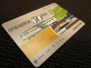 (OC)JR東日本 伊東線開通50周年記念 185系 1988.10 1穴使用済みオレンジカード