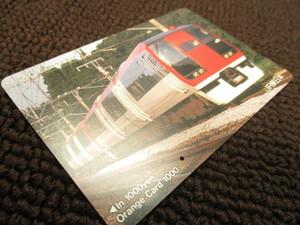 (OC)JR東日本 成田エクスプレス 253系 1995.9 1穴使用済みオレンジカード