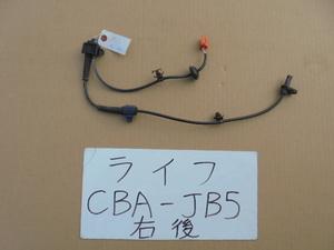 ライフ 16年 CBA-JB5 右リアABSセンサー SFA-95-RR 10