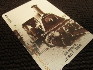(OC)JR東日本 荻窪駅 交通博物館所蔵 蒸気機関車 SL 1991.12 1穴用済みオレンジカード