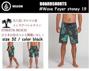 【新品】ボルコム ボードショーツ サーフトランクス 32 L 品番 wave fayer stoney 19 Black boardshorts@CL@