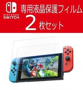 2枚セット Nintendo Switch 専用液晶保護フィルム 任天堂 スイッチ 強化ガラス ブルーライトカット 9H 激安 人気 送料無料 全面保護 sale