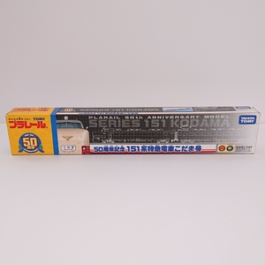 ◆未開封◆ タカラトミー プラレール プラレール50周年記念車両 151系特急電車こだま号 TAKARA TOMY プラレール 鉄道の日 プラレールの日