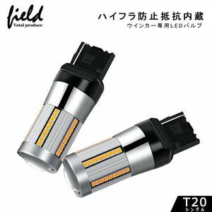 【FLD0387】ハイフラ防止抵抗内蔵 T20s シングル/ピンチ部違い 両対応 LEDバルブ アンバー 2個セット 検索:T20 ウインカー ウェッジ球
