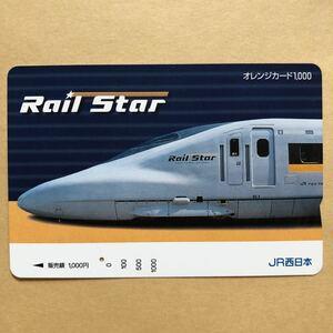【使用済1穴】 オレンジカード JR西日本 Rail Star