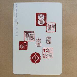 【使用済1穴】 オレンジカード JR東日本