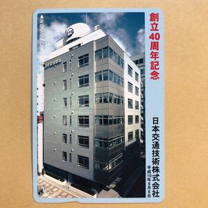 【使用済】 オレンジカード JR東日本 日本交通技術株式会社 創立40周年記念