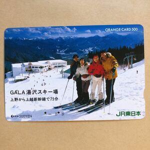 【使用済】 オレンジカード JR東日本 GALA湯沢スキー場