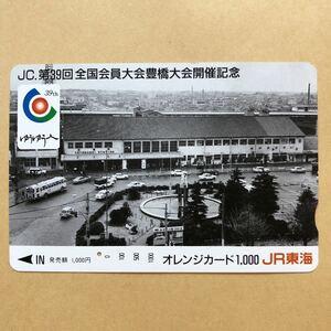 【使用済1穴】 オレンジカード JR東海 JC.第39回 全国会員大会豊橋大会開催記念
