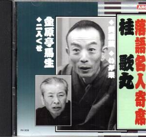 金原亭馬生 二人ぐせ 稀少音源、桂歌丸 質屋蔵・いが栗【中古CD】