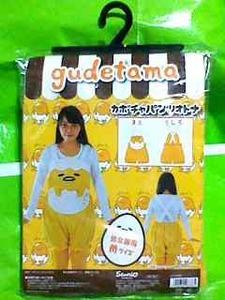 ぐでたま かぼちゃパンツ オトナ 男女兼用Mサイズ コスプレ衣装 着ぐるみ