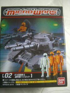 機動戦士ガンダム マイクロウォーズ (02) 61式戦車&連邦軍パイロット バンダイ