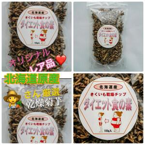 大人気 生菊芋をドーンと3.2キロ以上使用!今だけ4セットふりかけ菊芋チップス4 お買い得 格安  健康 美容 ダイエット