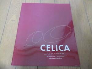 【カタログ】セリカ CELICA トヨタ TOYOTA 1993年