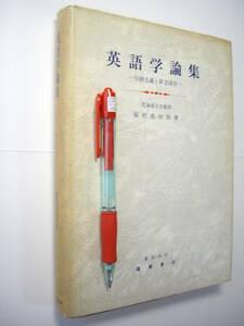 福村虎治郎『英語学論集 伝統主義と新言語学』篠崎書林、昭和52年初版、カバー付