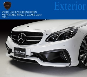 【WALD Black Bison Edition】 Mercedes-Benz W212 13y~ Eクラス 後期 フロントバンパースポイラー フロント バルド スポイラー エアロ