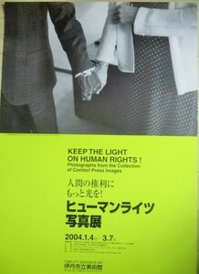 ヒューマンライツ写真展 「人間の権利にもっと光を!」伊丹市立美術館 B2判 ポスター /検;人物 社会派 社会問題 海外写真家ドキュメント
