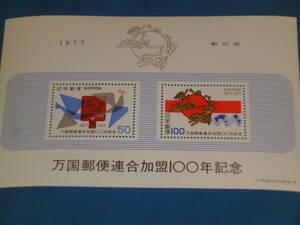 ★万国郵便連合加盟100年記念切手 小型シート 額面150円★ 未使用