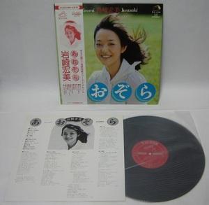 中古品 希少絶版品 レコード(LP) ビクター音楽産業 SJX-10107 岩崎宏美 あおぞら