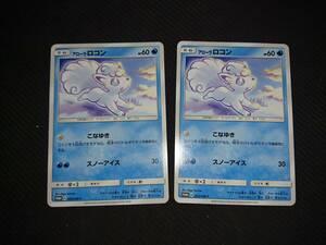ポケットモンスター ポケモン カードゲーム アローラ ロコン 023 SM-P プロモカード 2枚セット