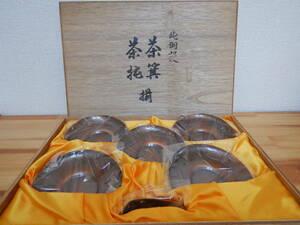【新品・未使用品】 純銅製 茶托・茶匙セット 竹 茶托5客セット 茶器 キッチン 食器