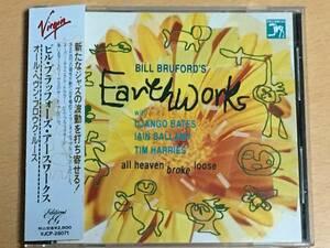 ■国内盤CD ビル・ブラッフォード = アースワークス ALL HEAVEN BROKE LOOSE / Bill Bruford's Earthworks 帯有送料込 VJCP-28071