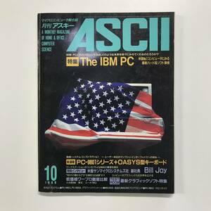 月刊アスキー ASCII No.112 The IBM PC 米国No.1コンピュータにみる最新ハード&ソフト情報 ほか 1986年10月号 t00269_K3