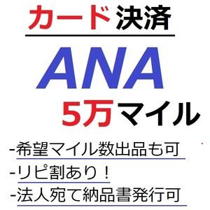 ANA50,000マイル加算●国内線や国際線の特典航空券予約発券や提携施設等利用に/5万マイル/50000マイル/ANAマイレージ/カード決済許可/施設