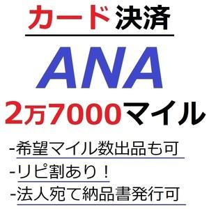 ANA27000マイル加算●国内線や国際線特典航空券予約発券や提携施設利用に/ANA2万7000マイル/ANA27,000マイル/マイレージ/カード決済許可/施