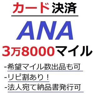 ANA38000マイル加算●国内線や国際線特典航空券予約発券や提携施設利用に/ANA3万8000マイル/ANA38,000マイル/マイレージ/カード決済許可/施