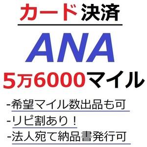 ANA56000マイル加算●国内線や国際線特典航空券予約発券や提携施設利用に/ANA5万6000マイル/ANA56,000マイル/マイレージ/カード決済許可/施