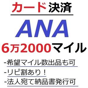 ANA62000マイル加算●国内線や国際線特典航空券予約発券や提携施設利用に/ANA6万2000マイル/ANA62,000マイル/マイレージ/カード決済許可/施