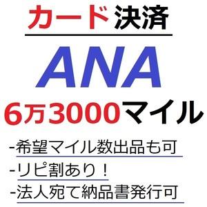 ANA63000マイル加算●国内線や国際線特典航空券予約発券や提携施設利用に/ANA6万3000マイル/ANA63,000マイル/マイレージ/カード決済許可/施
