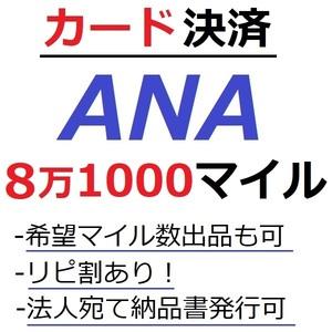 ANA81000マイル加算●国内線や国際線特典航空券予約発券や提携施設利用に/ANA8万1000マイル/ANA81,000マイル/マイレージ/カード決済許可/施