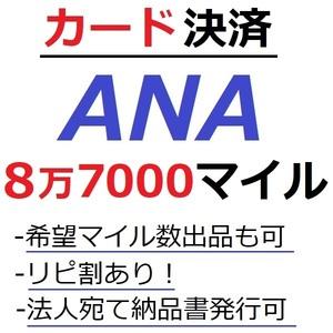 ANA87000マイル加算●国内線や国際線特典航空券予約発券や提携施設利用に/ANA8万7000マイル/ANA87,000マイル/マイレージ/カード決済許可/施