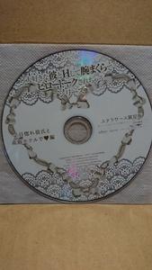 ステラワース特典CD ☆ 彼ピロ 第4弾 一目惚れ彼氏と高級ホテルで編 ☆ 四ツ谷サイダー