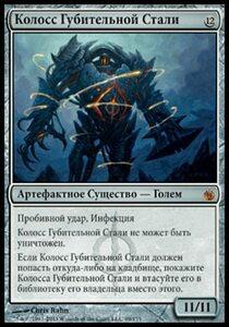 【ロシア語】 MBS 荒廃鋼の巨像/Blightsteel Colossus 【NM-】 無色 C A