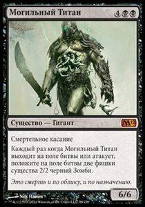 【ロシア語】 M12 墓所のタイタン/Grave Titan 【SP】 黒 C