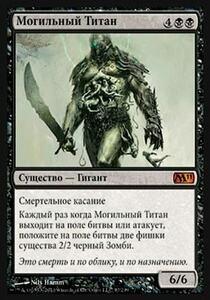 【ロシア語】 M11 墓所のタイタン/Grave Titan 【MP】 黒 C