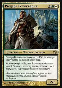 【ロシア語】 CON 聖遺の騎士/Knight of the Reliquary 【MP】 金 C