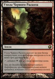 【ロシア語】 SOM 黒割れの崖/Blackcleave Cliffs 【NM-】 L