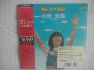 即決 新品 紙ジャケット仕様 岩崎宏美【飛行船 +2】●2007年リマスター音源使用