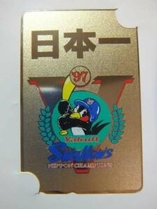 ■G615/未使用 テレホンカード/『ヤクルトスワローズ』/1995年 日本チャンピオン/50度数 テレカ■