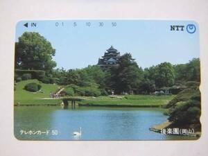 ■G539/未使用 テレホンカード/『後楽園』/岡山県/50度数 テレカ■