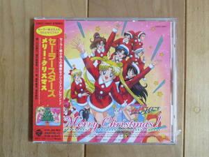 美少女戦士セーラームーン セーラースターズ メリー・クリスマス CD 新品未開封
