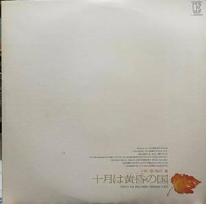 【廃盤LP】加川良 と 東京キッドブラザーズ / 十月は黄昏の国